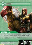 Izana card