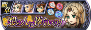Rosa Lost Chapter banner JP from DFFOO