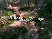 Деревня чёрных магов