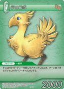ChocoboSmall-TradingCard