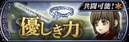 Deuce Event banner JP from DFFOO