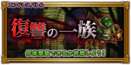 FFRK unknow event 80
