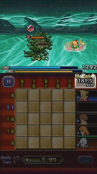 Bardsong (Final Fantasy IV)