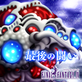 TFFAC Song Icon FFIV- The Final Battle (JP)