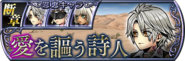 Thancred Lost Chapter banner JP from DFFOO