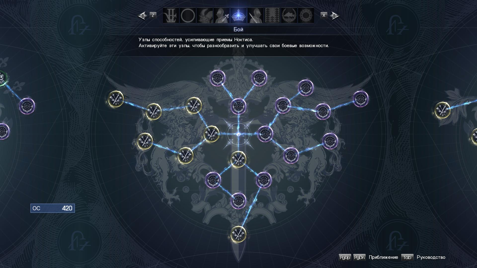 Астральная сфера Final Fantasy XV