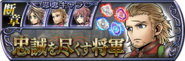 Basch Lost Chapter banner JP from DFFOO