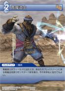 BlueMage2 XI TCG