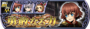 Cater Lost Chapter banner JP from DFFOO