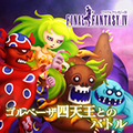 TFFAC Song Icon FFIV- Battle With the Four Fiends (JP)