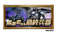 FFRK unknow event 197
