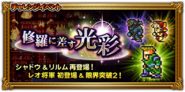 FFRK A Light Among Shadows JP