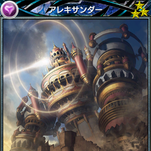 Mobius - Alexander R3 Ability Card.png