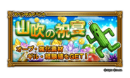 FFRK unknow event 214