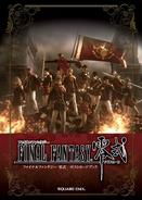 Final-Fantasy-Type-0-Class-0-Artwork