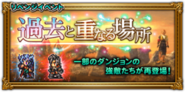 FFRK unknow event 177