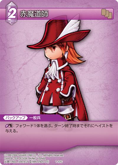 Final Fantasy Trading Card Game cards/Thunder