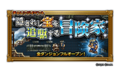 FFRK unknow event 209