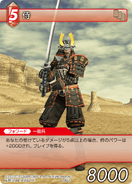 Samurai XI TCG