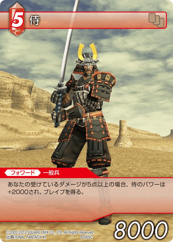 Samurai (Final Fantasy XI)
