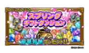 FFRK unknow event 213