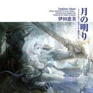 Tsukino Akari -Final Fantasy IV Ai no Theme-