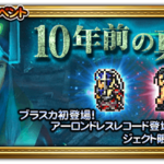 FFRK Window on the Past JP.png