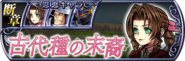 Aerith Lost Chapter banner JP from DFFOO