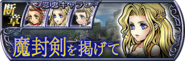 Celes Lost Chapter banner JP from DFFOO