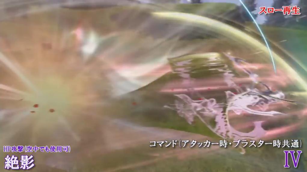 Crushing Blow (Final Fantasy XIII)