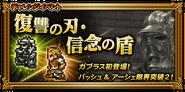 FFRK Blade of Vengeance JP