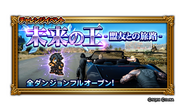 FFRK unknow event 135