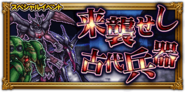 FFRK unknow event 93