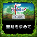 TFFAC Song Icon SeikenD- In Search of the Sword of Mana (JP)