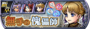 Aphmau Lost Chapter banner JP from DFFOO