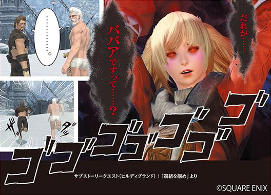 Final Fantasy XIV allusions/Other media