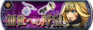 Kam'lanaut Event banner JP from DFFOO