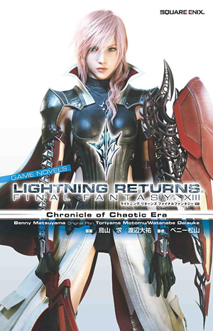 Lightning Returns: Final Fantasy XIII Chronicle of Chaotic Era