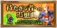 FFRK unknow event 104