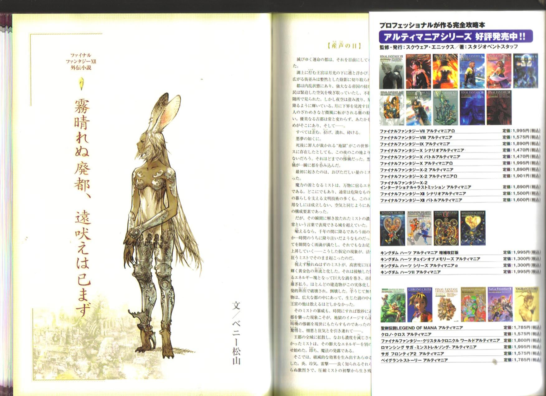 Final Fantasy XII Ultimania Omega