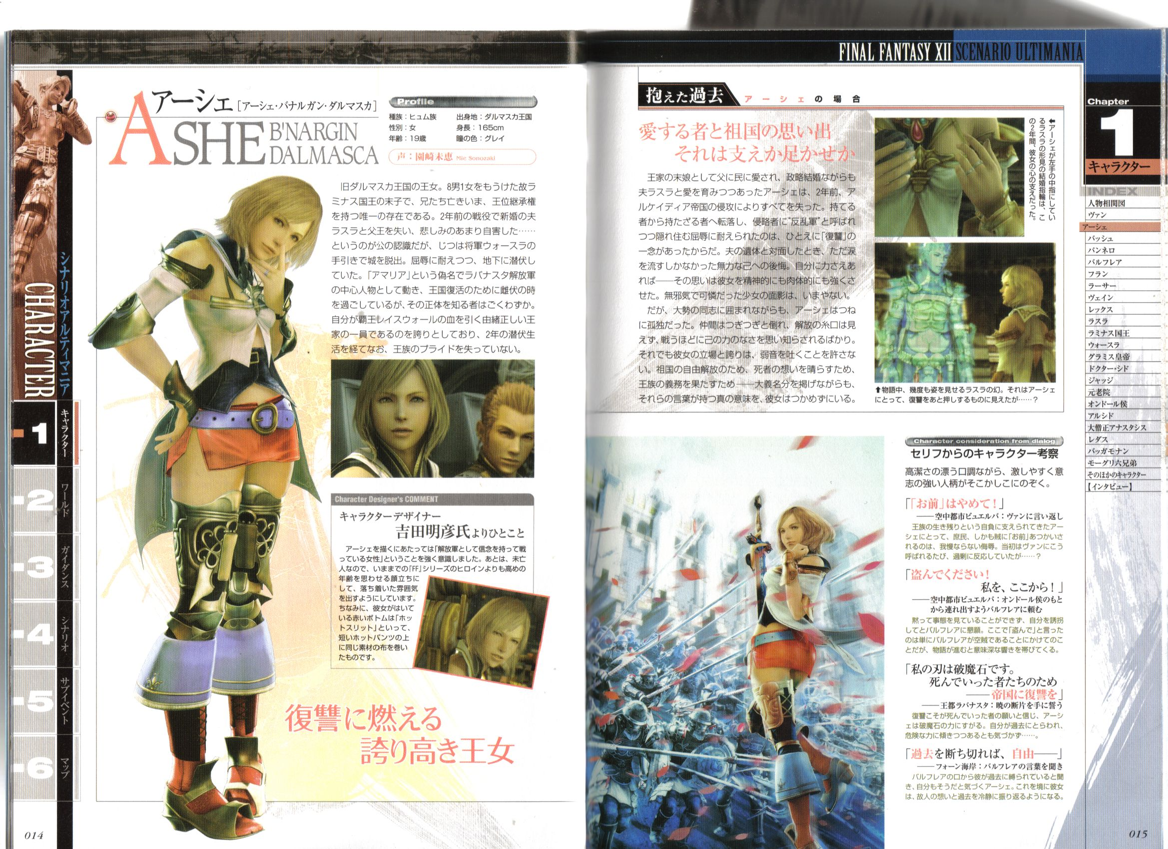 Final Fantasy XII Scenario Ultimania