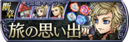 Prompto Lost Chapter banner JP from DFFOO