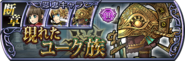 Amidatelion Lost Chapter banner JP from DFFOO