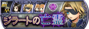 Eald'narche Lost Chapter banner JP from DFFOO