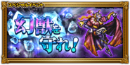 Ffrk unknow event 53