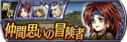 Lion Lost Chapter banner JP from DFFOO