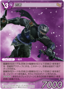 Ninja XIV TCG