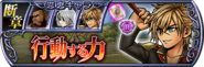 Nine Lost Chapter banner JP from DFFOO
