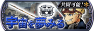 Cid FF7 Event banner JP from DFFOO