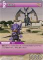 Dragoon2 XI TCG